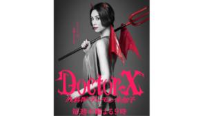 ドクターX ハロウィン限定の【デーモン未知子】1