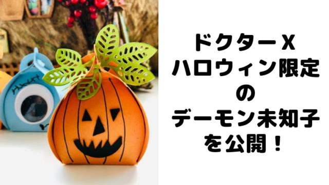 ドクターX ハロウィン限定の大門未知子に変身!【2019年画像】