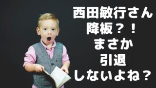 西田敏行 引退説否定!降板の原因は病気?アドリブの巧さは今も健在