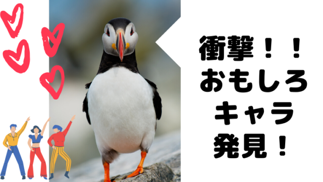 ゆるキャラグランプリ 結果【2019】長野県『アルクマ』投票で歴代に?