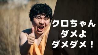 クロちゃん 水曜日のダウンタウンアイドル企画がゲスすぎ衝撃…ツイッター炎上?!
