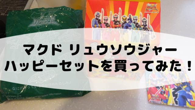 【食レポ2019】リュウソウジャー おもちゃ ハッピーセットが最高!【画像有】