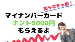 【超お得】マイナンバーカードを作るだけで、最高5000円もらえるってよ