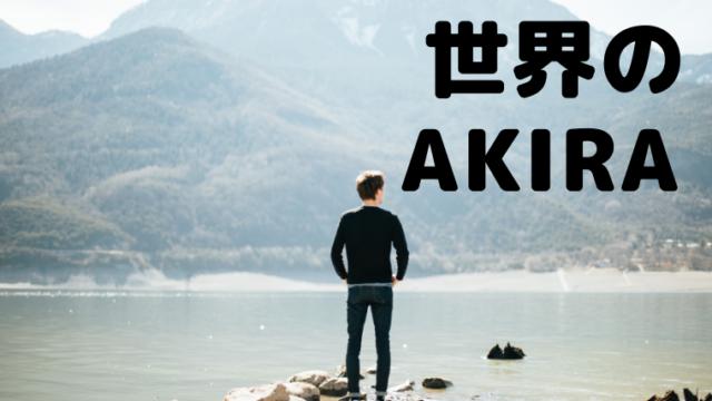 EXILE・AKIRA アジア人初の快挙!インスタやツイッターの情報は?