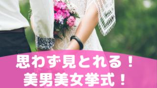 AKIRA リン・チーリン結婚式画像インスタで公開!驚愕の花嫁姿とは?!