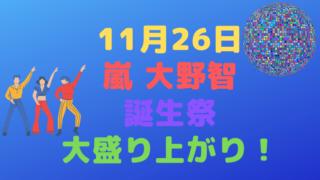 嵐 大野智誕生祭 ニュースzeroで櫻井翔が爆弾発言!?今現在