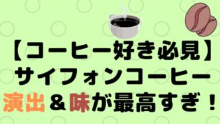 世界2位のサイフォニスト矢橋伊織 サイフォンコーヒーの味(入れ方)は?