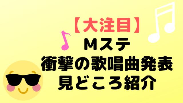 Mステ特番 歌唱曲発表 スーパーライブ2019見どころ【まとめ】