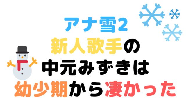 中元みずき アナ雪2 歌で新人デビュー前は苦労人【大倉山でバイト三昧の過去】