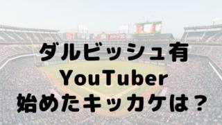 ダルビッシュ有 YouTube公開理由が激ヤバ!素顔は真面目【動画】