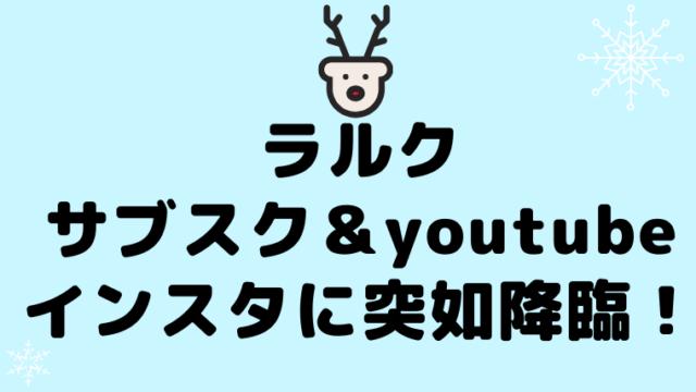 【衝撃】ラルクアンシエル サブスク配信 ライブBlu-ray / DVD発売決定
