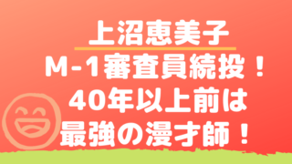 上沼恵美子 M-1グランプリ2019も審査員で出演決定!若い頃は最強の漫才師だった