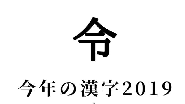 今年の漢字 2019『令』 意味は?清水寺奥の院で発表はなぜ?