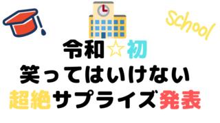 【ネタバレ】ガキ使 笑ってはいけない 2019年 新しい地図稲垣・草彅・香取出演
