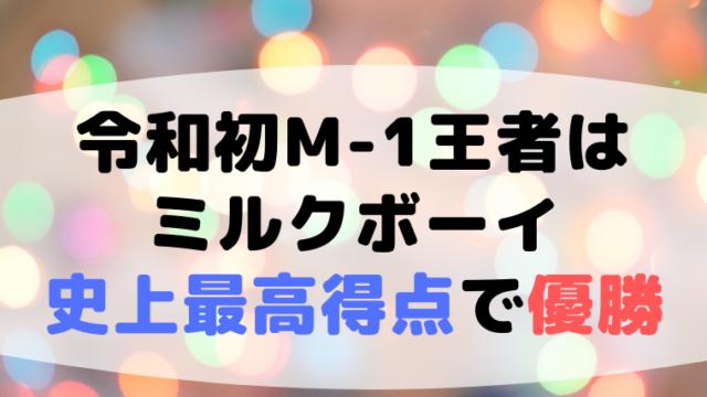【動画有】M-1 結果 2019速報 優勝ミルクボーイ漫才 今現在過去
