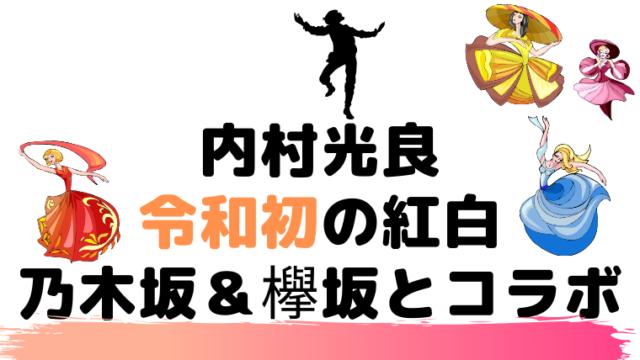 【衝撃】内村光良 紅白で乃木坂&欅坂とダンス「シンクロニシティ」披露