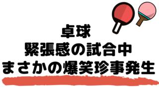 軽部隆介コーチ ハプニング 卓球 石川佳純選手【大爆笑】珍事炸裂