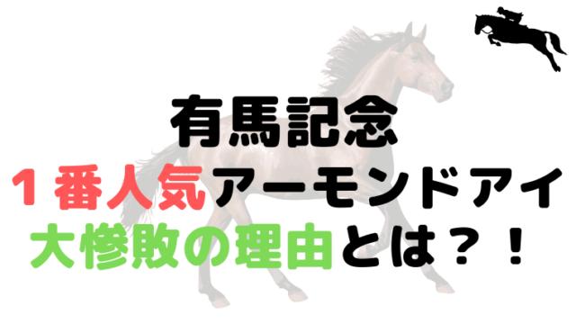 有馬記念 誤算【動画有】大人気アーモンドアイ惨敗でファン大悲鳴