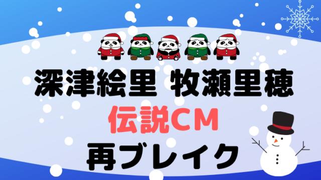 深津絵里 牧瀬里穂CM JR東海「クリスマス・エクスプレス」注目を浴びている理由
