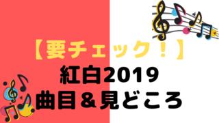 紅白 曲目発表【2019】トリ・大トリは誰?注目の見どころ暴露