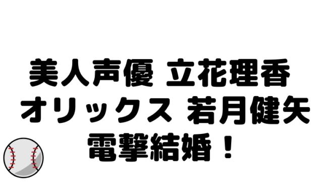 立花理香 若月健矢と結婚! 馴れ初め&今現在妊娠してる?【最新】