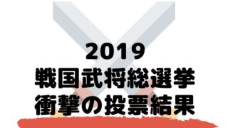 【画像有】テレビ朝日 戦国武将総選挙2019の投票結果が衝撃!