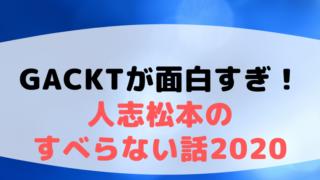 【ネタバレ】GACKT 人志松本のすべらない話2020 MVSは誰?