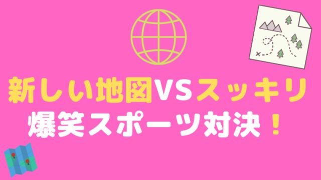 【爆笑】新しい地図VSスッキリメンバーとパラスポーツ対決!今現在