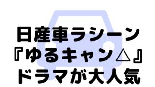ラシーン 日産車 『ゆるキャン△』ドラマが今大人気!【画像有】